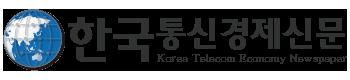 한국통신경제신문