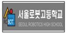 서울로봇고