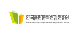 메인파트너3출판유통진흥원