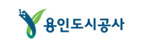 메인파트너5 용인도시공사 소