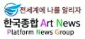 한국종합artnew
