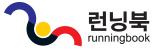 메인파트너5-런닝북