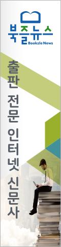 왼쪽날개 - 북즐뉴스
